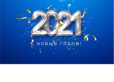 С новым годом! Привет, 2021. Не подведи.